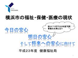 横浜市の福祉・保健・医療の現状