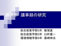 藤沢市議会議事録の分析