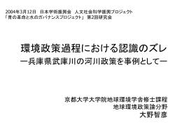 発表スライド(ppt形式)
