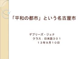 「平和の都市」という名古屋市