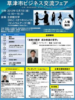 「草津市ビジネス交流フェア」チラシ(PowerPointファイル)