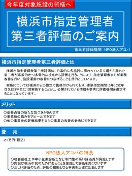 ACOBAより横浜市指定管理者第三者評価をご案内致します。(パワーポイント)