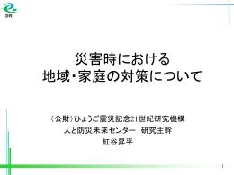 20130320尼崎市A地区講演_配布資料