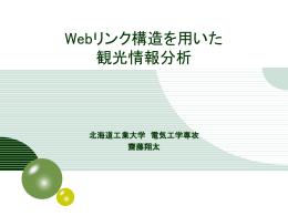 Webリンク構造を用いた観光情報分析