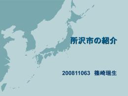 所沢市の紹介