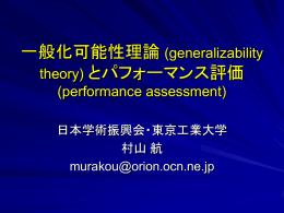 一般化可能性理論とパフォーマンス評価 (performance assessment)