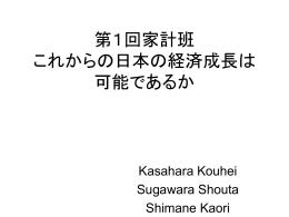 第1回家計班 これからの日本の経済的成長は 可能であるか