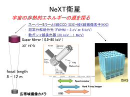 HXI/SGD 宇宙の非熱的エネルギー源を探る