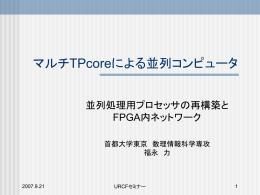 ppt - 首都大学東京