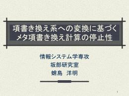 項書き換え系への変換に基づくメタ項書き換え計算の停止性
