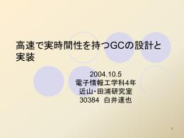 高速で実時間性を持つGCの設計と実装