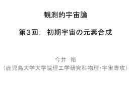 Cosmology_Imai_2009_1