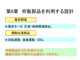 H14講義用スライド(MS-PowerPoint簡易版,1311kB)