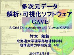 多次元データ解析・可視化ソフトウェア GAVE