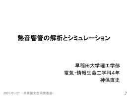 レイケ管 - 早稲田大学