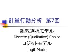 ロジットモデル