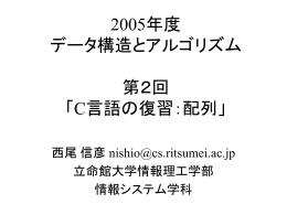第2回C言語復習:配列
