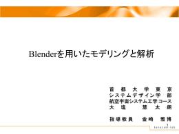 Blenderを用いたモデリングと解析