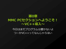 Visual C++ のインストール
