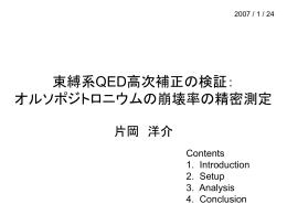 束縛系QED高次補正の検証: オルソポジトロニウムの崩壊率の精密測定