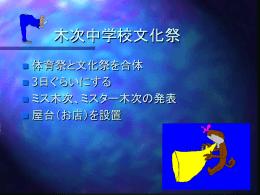 木次中学校文化祭