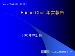 Friend Chat 年次報告