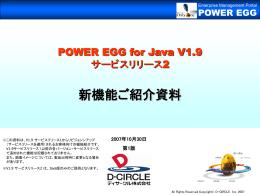 POWER EGG V1.9 サービスリリース2 新機能ご紹介資料