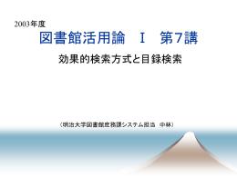 目録検索システムの 機能と利用方法