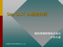Sea CAST の機能特徴