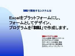StiLLと Excelの構造