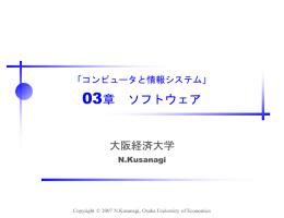 03章解説用スライド