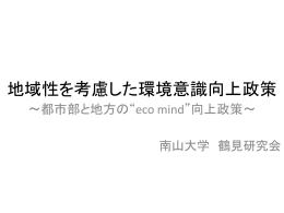 地域性を考慮した環境意識向上政策