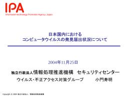 独立行政法人情報処理推進機構