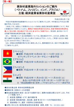 ベトナムミッション (ハノイ・ホーチミン) 平成22年10月 3日(日)~10月