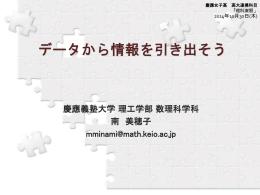 PPT - 慶応義塾大学理工学部数理科学科