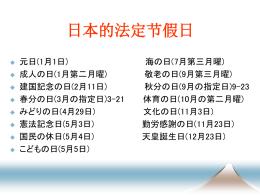 日本的法定节假日