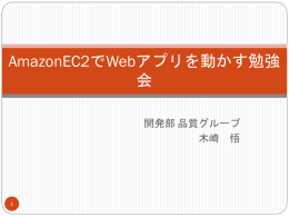 amazonec2.0