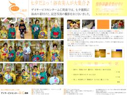 ふじ維新 2009.8月号 - デイサービスセンターふじ