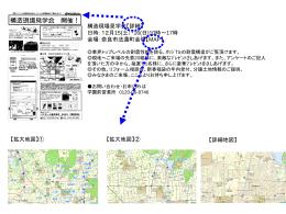 構造現場見学会【詳細】 日時:12月15(土)・16(日)10時~17時 会場