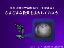 北海道教育大学札幌校土曜講座12月