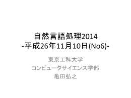 自然言語処理2009 -平成21年10月26日(No4)-