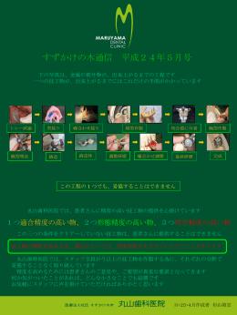 院内新聞5月 - 丸山歯科医院