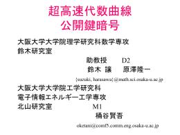 超高速代数曲線 公開鍵暗号 - 大阪大学大学院理学研究科数学教室