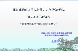 がんの痛み - 長崎県医師会