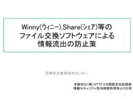 Winny(ウィニー),Share(シェア)等のファイル交換 ソフトウェアによる情報流出