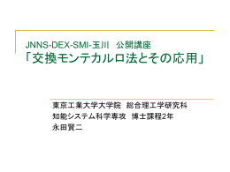 JNNS-DEX-SMI-玉川 公開講座 「交換モンテカルロ法と