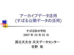 吉野さんレジメ(ppt 3.6M) - Subaru Telescope