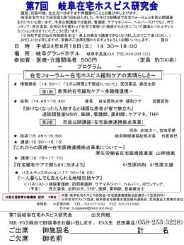 計 名 - 岐阜市薬剤師会