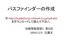 パスファインダー - 辻慶太のホームページ