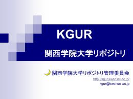 関西学院大学リポジトリ説明会用スライド
